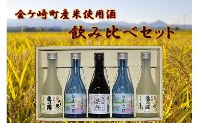 【金ケ崎町産米使用】日本酒飲み比べセット