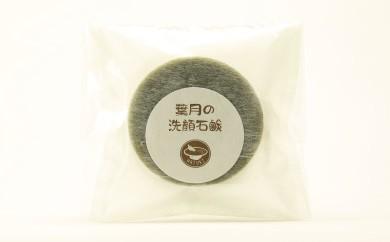 B787 竹の葉月の洗顔石鹸100g×3個