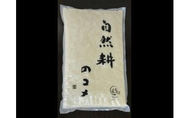 自然耕のコメ コシヒカリ白米(4.5㎏)