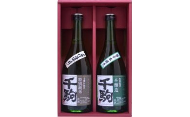K012 千駒 特別純米・本醸造 720ml×2【25pt】