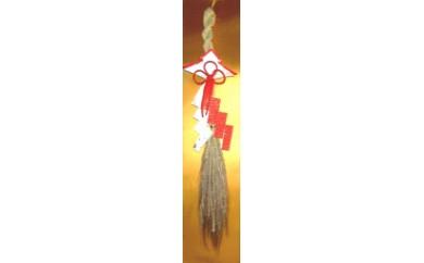 Y045 【ネット限定・数量限定】二丈赤米注連飾り・筆型【20pt】