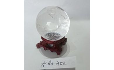 天然透明水晶丸玉 スフィア台付き A52!