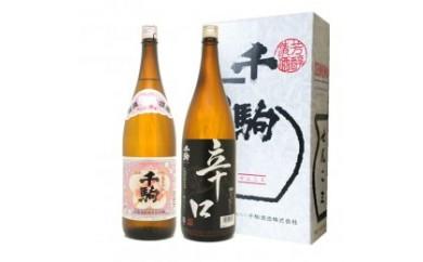 K013 千駒 しらかわ優良酒・辛口 1.8L×2本【30pt】