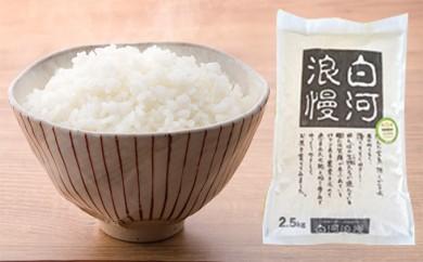 [№5856-0097]白河浪漫 特別栽培米 ひとめぼれ(農薬:栽培期間中不使用)