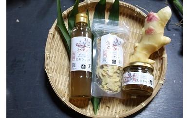 Fh-03 有機黄金生姜の味わいセット