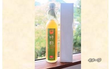 B651 原茂之巨峰園 柿酢2本