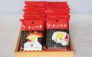 B567 長尾製麺 ラーメン仮面