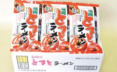 B558 小林製麺 トマトラーメン10食入
