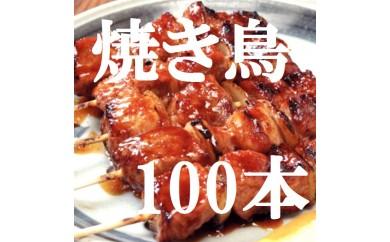 me042 もっちり食感♪米ヶ岡鶏焼き鳥セット(5本×20P) 寄付額17,000円