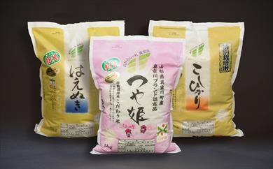 【先行予約】D-2.つや姫・コシヒカリ・はえぬき食べ比べセット(5kg×3袋)