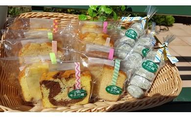 手づくり工房のパウンドケーキとクッキーセット【北川村モネの庭マルモッタン】