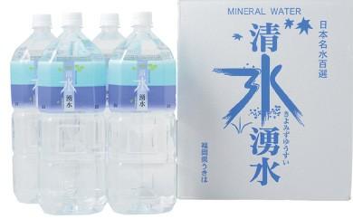 B504 清水湧水2L
