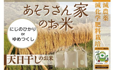 B429 あそうファーム 天日干しのお米(ゆめつくし)5kg
