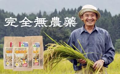 015-004 特別栽培米 穂たる米セット 6㎏