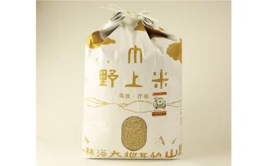 B455 野上耕作舎 野上米ヒノヒカリ 玄米3kg