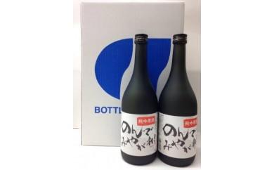 F004 飲んでみやがれ純米吟醸原酒720ml 2本セット【20pt】