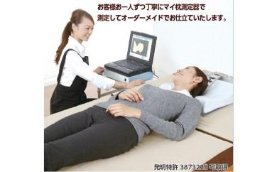 I-001 世界にひとつ あなただけのオーダーメイド枕