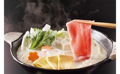 E15-NK ★黒豚と生湯葉★ 豆乳しゃぶ鍋セット【コクと旨み】