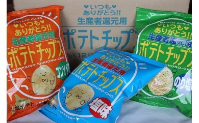 【A03】ポテトチップス3箱セット