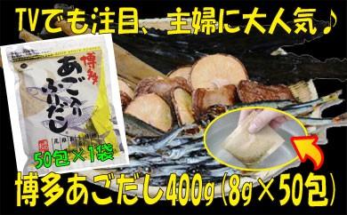 Z001 博多あごだし(50包)×1袋
