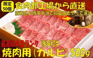 C004 博多和牛焼肉500g