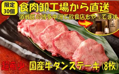 C001 【超希少】国産牛タンステーキ8枚