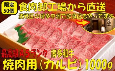 E003 博多和牛焼肉1キロ