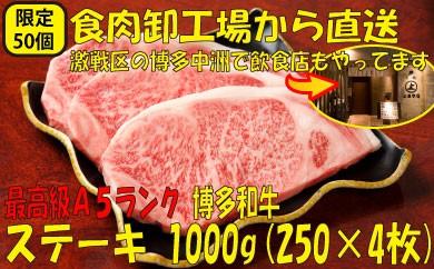 E001 博多和牛ステーキ4枚