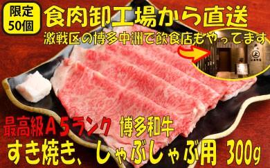 B005 博多和牛すき焼きしゃぶしゃぶ300g