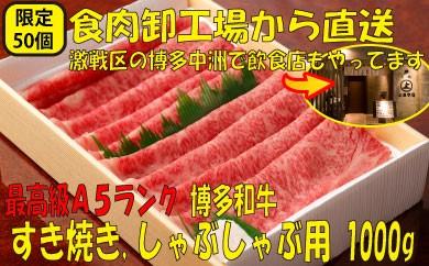 E002 博多和牛すき焼きしゃぶしゃぶ1キロ