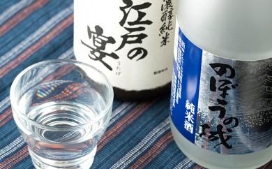 aa01 【行田市】横田酒造 日本橋 濃醇純米酒 江戸の宴・のぼうの城720ml 2本セット