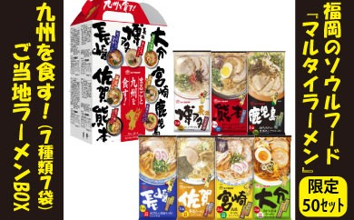 Z027.まるごと九州を食す!ご当地ラーメンBOX(7種類.14人前)/50セット限定