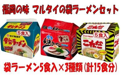 Z026.福岡の味マルタイ袋ラーメン5食入×3種類(計15食分)