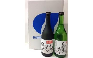 A-68 【白河市】白河銘醸 飲んでみやがれ純米吟醸原酒・しぼりたて谷の越720ml 2本セット