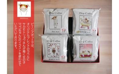 自家焙煎珈琲豆Drip Coffee