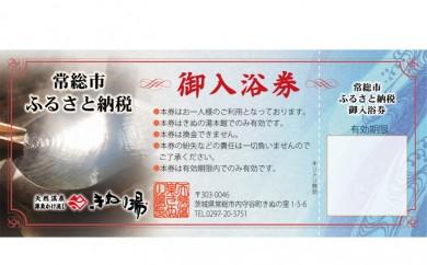 [№5722-0034]常総市ふるさと御入浴券(35枚セット)