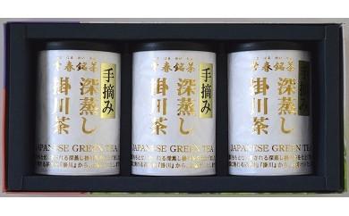 165 手摘み深蒸し掛川茶【天心】100g×3缶(ギフト箱入)