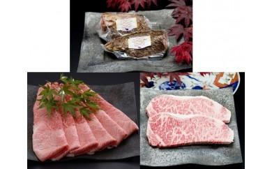 J039伊万里牛(A5)かた薄切り、ロースステーキ、ローストビーフセット