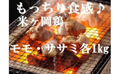 me022 こだわり配合飼料育成!もっちり食感♪米ヶ岡鶏(モモ1kg・ササミ1kg)