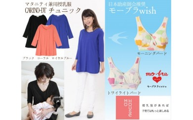 No.081 赤ちゃんに優しい秋冬授乳服セット