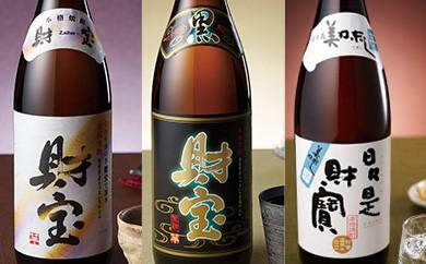 394 売上日本一の焼酎!温泉水仕込の3種豪華飲み比べセット
