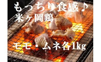 me021 こだわり配合飼料育成!もっちり食感♪米ヶ岡鶏(モモ1kg・ムネ1kg)