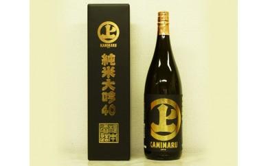 No.042 純米大吟醸 「上丸」