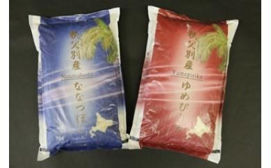G-01 2018年産 ななつぼし5kg&ゆめぴりか5㎏ 食べ比べセット 6月発送