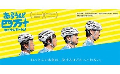 200.映画「あらうんど四万十〜カールニカーラン〜」DVD
