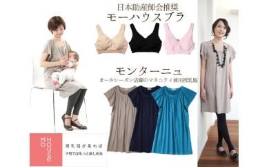 No.080 赤ちゃんに優しい春夏授乳服セット
