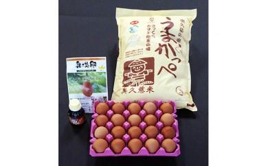 No.015 (うまかっぺ米と奥久慈卵でいただく) 極上TKG (卵かけご飯)セット