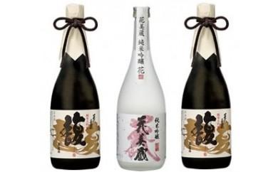 G25-01 純米吟醸3本セット「馥・花」