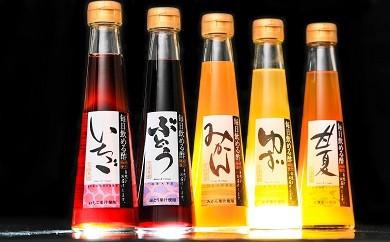 B-14毎日飲める「果実酢」セット200mlx3本
