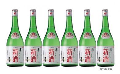 D-6◆土佐鶴 蔵出ししぼりたて新酒720ml×6本